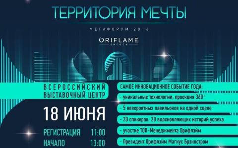 НАШИ СОБЫТИЯ — Мегафорум-2016 «Территория Мечты»