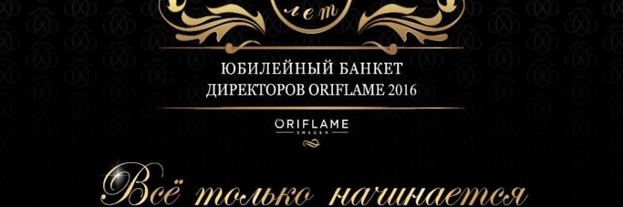 Юбилейный банкет директоров 2016!